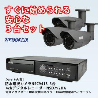 カメラ3台、レコーダー1台、付属品一式のセット SET003AG