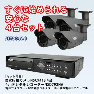 カメラ4台、レコーダー1台、付属品一式のセット SET004AG