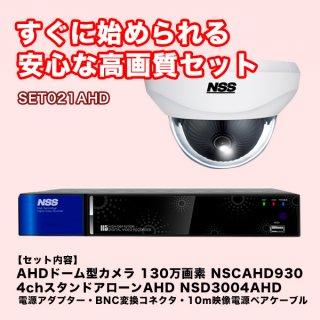 AHDカメラ1台、AHDレコーダー1台、付属品一式のセット SET021AHD