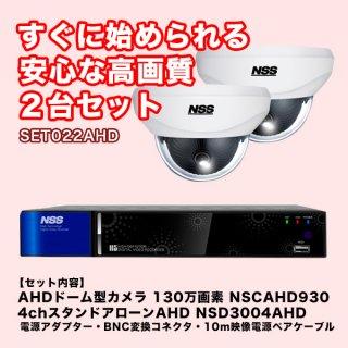 AHDカメラ2台、AHDレコーダー1台、付属品一式のセット SET022AHD