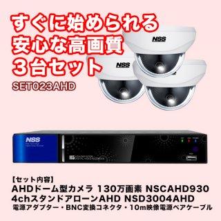 AHDカメラ3台、AHDレコーダー1台、付属品一式のセット SET023AHD