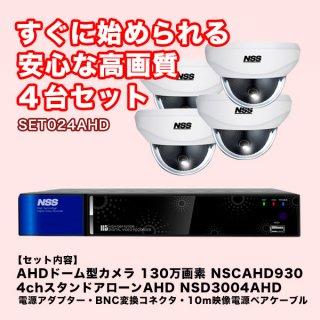 AHDカメラ4台、AHDレコーダー1台、付属品一式のセット SET024AHD