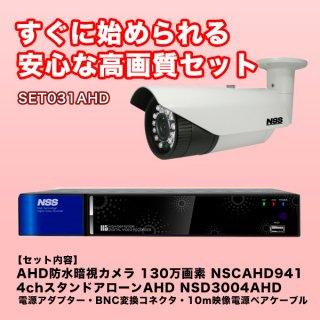AHDカメラ1台、AHDレコーダー1台、付属品一式のセット SET031AHD