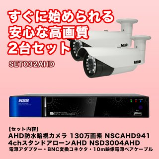 AHDカメラ2台、AHDレコーダー1台、付属品一式のセット SET032AHD