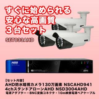 AHDカメラ3台、AHDレコーダー1台、付属品一式のセット SET032AHD