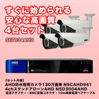 AHDカメラ4台、AHDレコーダー1台、付属品一式のセット SET034AHD