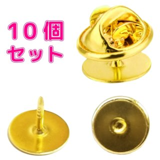 <img class='new_mark_img1' src='//img.shop-pro.jp/img/new/icons5.gif' style='border:none;display:inline;margin:0px;padding:0px;width:auto;' />ピンズ 留め具 蝶タック ゴールド 10個セット 皿経 10mm × 全高 8.5mm PIN-L-GL
