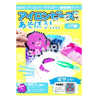 <img class='new_mark_img1' src='//img.shop-pro.jp/img/new/icons5.gif' style='border:none;display:inline;margin:0px;padding:0px;width:auto;' />アイロンビーズであそぼう!入門編 ITK-NN-B