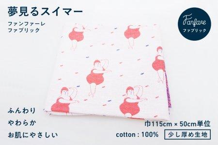夢見るスイマー-ファンファーレファブリック