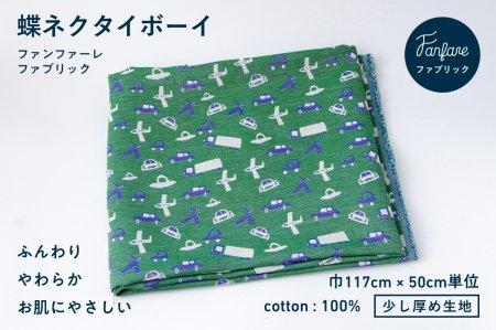 蝶ネクタイボーイ -ファンファーレファブリック