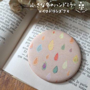 小さな布のハンドミラー【イロドリシズク】