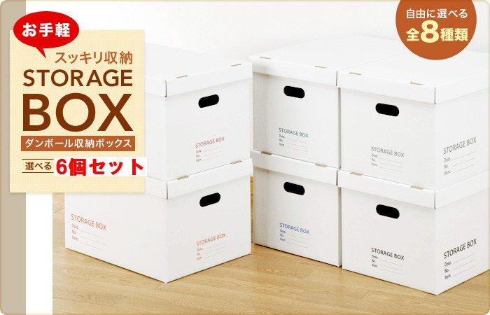 ストレージボックス【選べる6個セット】収納ボックス【ダンボール】全8種類から自由に選べます!