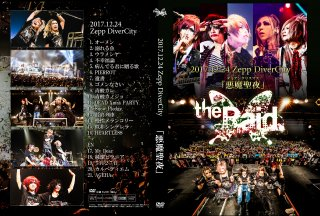 LIVE DVD 2016.9.4 新宿BLAZE『Re:born to Neo Innovation』