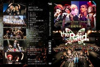 LIVE DVD 2017.12.24 Zepp DiverCity『悪魔聖夜』