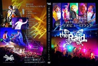 3.24 サンリオピューロランド LIVE DVD