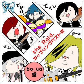 カップリングベスト2 【bo_ya盤】