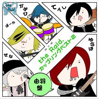 カップリングベスト2 【由羽盤】
