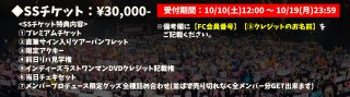 【SSチケット】12/26国立代々木第二体育館●FC限定
