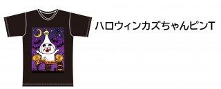 2020ハロウィン カズちゃんピンTシャツ