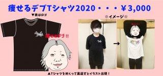 2020痩せるデブTシャツ