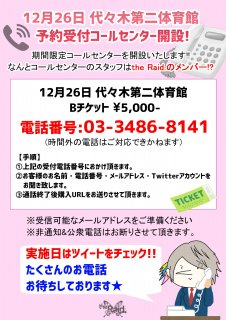 電話専用【Bチケット】12/26国立代々木第二体育館