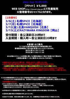 3/12 広島VANQUISH ライブチケット2次