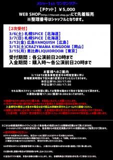 3/15 恵比寿LIQUIDROOMライブチケット2次