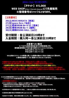3/21 space Zero ライブチケット2次