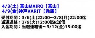 4/3富山MAIROライブチケット