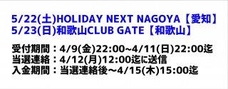 5/22 HOLIDAY NEXT NAGOYA【愛知】ライブチケット
