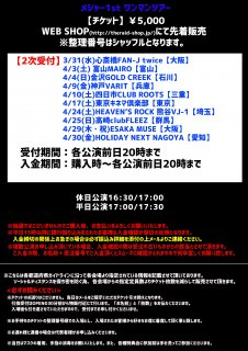 4/25 高崎clubFLEEZ ライブチケット2次