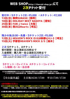 6/25FAN-J twiceライブチケット【S2次,A】