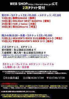 6/30西川口Heartsライブチケット【S2次,A】