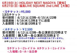 6/27福島LIVE SQUARE 2nd LINEライブチケット【A】