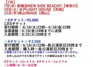 7/10水戸LIGHT HOUSEライブチケット 【A】