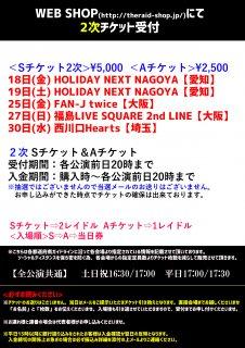 6/27福島LIVE SQUARE 2nd LINEライブチケット【2次】