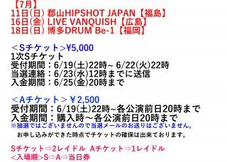 7/16広島LIVE VANQUISHライブチケット 【A】