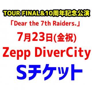7/23 Zepp DiverCity【Sチケット】