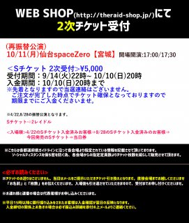 10/11 仙台spaceZeroイブチケット 【S 2次】