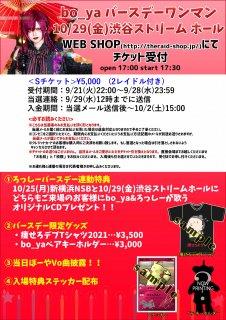10/29 渋谷ストリームホール! 【S】