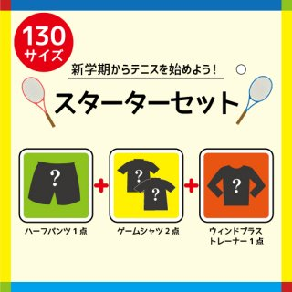 <img class='new_mark_img1' src='//img.shop-pro.jp/img/new/icons30.gif' style='border:none;display:inline;margin:0px;padding:0px;width:auto;' />【ジュニア特集】スターターセット 130サイズ
