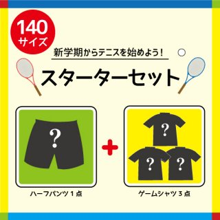 <img class='new_mark_img1' src='//img.shop-pro.jp/img/new/icons30.gif' style='border:none;display:inline;margin:0px;padding:0px;width:auto;' />【ジュニア特集】スターターセット 140サイズ