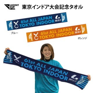 <img class='new_mark_img1' src='https://img.shop-pro.jp/img/new/icons30.gif' style='border:none;display:inline;margin:0px;padding:0px;width:auto;' />ルーセントカップ第61回東京インドア全日本ソフトテニス大会 記念タオル