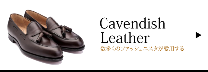 caendish-leather