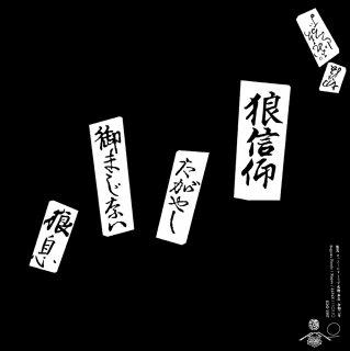 切腹ピストルズ -「狼信仰」12