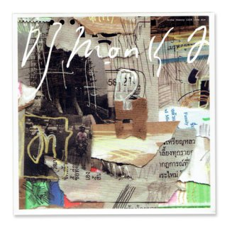 MONK α / Tribe Theory 1228 Live Mix
