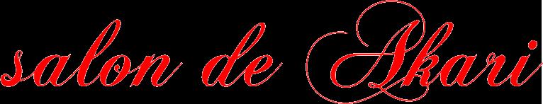 パワーストーンアクセサリーsalon de Akari(サロンドアカリ)の通販サイトです。ブレスレット、ピアス、イヤリング、ネックレス、ストラップ、サンキャッチャー等を販売しています。