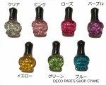 【デコパーツ】 カラー多数ラメボトルパーツ1個