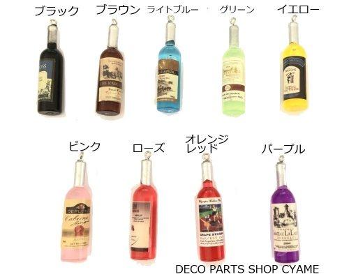 【デコパーツ1個】 ワインボトルパーツ