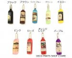 【デコパーツ】 ワインボトルパーツ1個